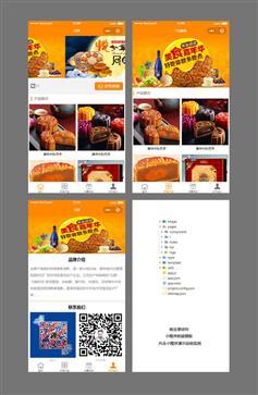 月饼产品店铺小程序模板