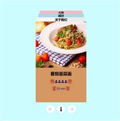食谱卡片重叠切换ui特效手机端