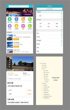 vue仿旅游小程序页面模板