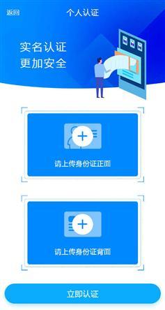 手机端身份证图片上传页面模板收藏