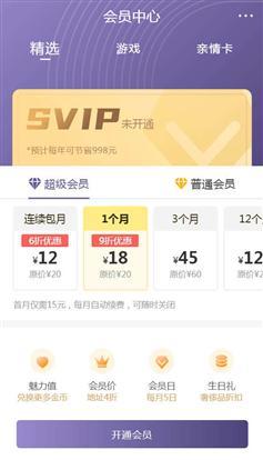 手机端vip会员开通页面模板
