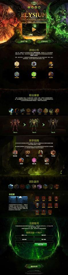 HTML魔兽世界游戏类主题页面模板