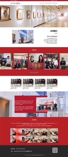 红色HTML艺术品展示网页模板