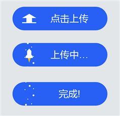 创意按钮加载loading动画特效