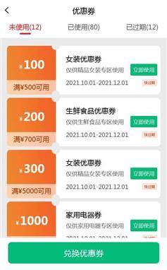 通用的优惠券列表手机模板