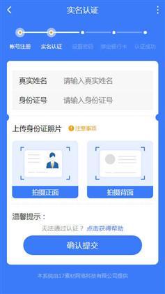 蓝色的实名认证手机页面