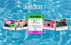创意的游泳池规则说明ui布局