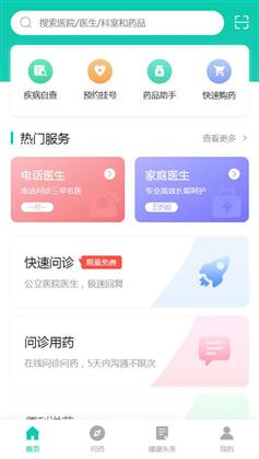 医疗咨询app手机模板