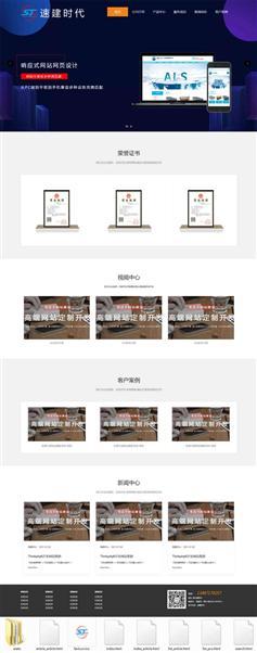 通用型企业展示网站响应式模板