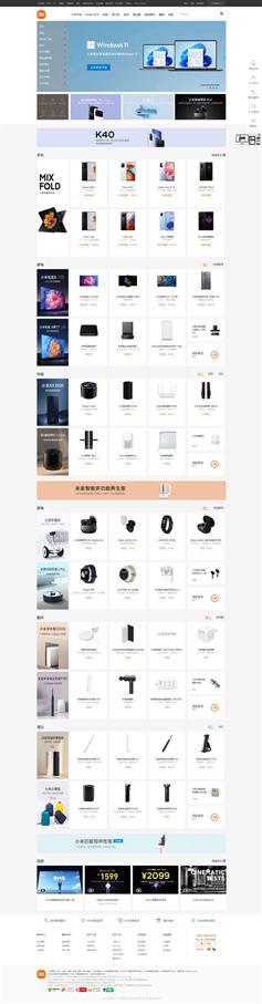 2021最新仿小米商城官网首页html模板