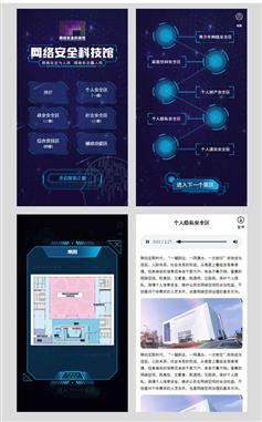 网络安全科技馆手机展示模板